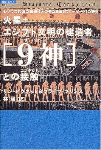 火星+エジプト文明の建造者「9神」との接触