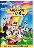 ミッキーマウス クラブハウス/いろいろな いろ[DVD]