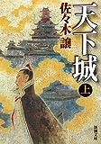 天下城〈上〉 (新潮文庫)