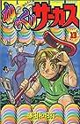 からくりサーカス 第13巻 2000-07発売