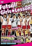 フットサル ガールズ レッスン!~Futsal Girls Lesson!~ [DVD]
