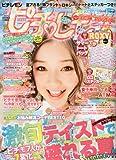 ピチレモン 2010年 07月号 [雑誌]