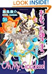 Oh My Goddess! Volume 39