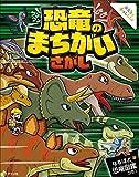 ワクワクどきどき恐竜のまちがいさがし (みんなでチャレンジ!)