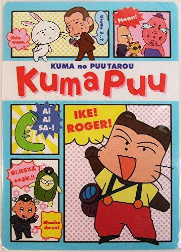 クマのプー太郎 下敷き (KumaPuu)