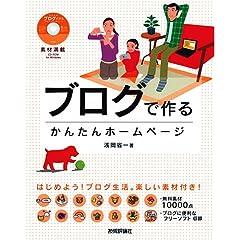 �f�ޖ��� �u���O�ō�� ����z�[���y�[�W [CD-ROM�t��]