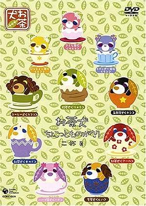 お茶犬~ちょこっとものがたり~ DVD-BOX