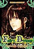 Fairy.D‐ream—エクソシスト・アンソロジー (カンダ編) (MARoコミックス)   (MARo編集部)
