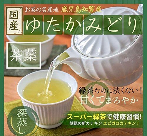 M 鹿児島知覧 深むし煎茶 ゆたかみどり (2袋) /セ/水出し 煎茶 冷茶