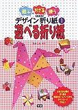 遊ぶ・かざる・使うデザイン折り紙 (1)