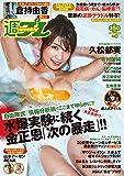 週プレ No.5 2/1 号 [雑誌]