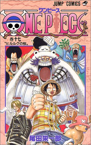 ONE PIECE 17 (ジャンプ・コミックス)