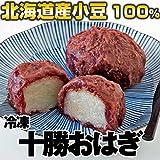 十勝フーズ 冷凍 1箱 十勝 おはぎ 粒あん 120g×30個