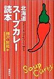 北海道スープカレー読本