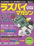 ラズパイマガジン (日経BPパソコンベストムック)