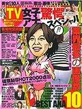 TV女子アナ驚愕スペシャル 完全永久保存版 (晋遊舎ムック)