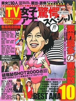 TV女子アナ驚愕スペシャル (晋遊舎ムック)