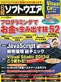 日経ソフトウエア 2013年 10月号