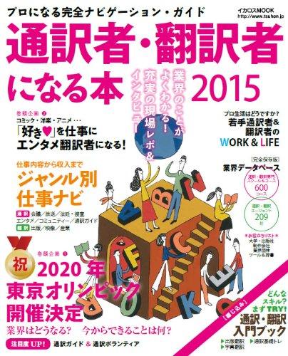 通訳者・翻訳者になる本 2015 (プロになる完全ナビゲーションガイド)