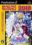 echange, troc Angel Profile (Best Hit)[Import Japonais]
