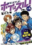 ホイッスル!  Vol.4 精鋭集結! 編 (TOKUMA FAVORITE COMICS)