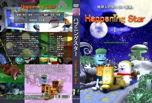 Happening Star☆(ハプニングスター☆) [DVD]