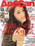 AneCan (アネキャン) 2014年 12月号 [雑誌]