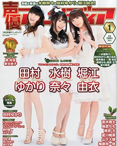 声優アニメディア 2015年 01月号 [雑誌]