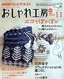 NHK おしゃれ工房 2009年 11月号 [雑誌]