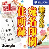 筆ぐるめ 宛名印刷・住所録 Amazon.co.jp特別版 [ダウンロード]