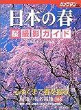 日本の春桜撮影ガイド (Motor magazine mook―カメラマンシリーズ)