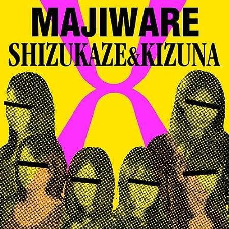 交-Majiware-
