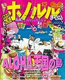 ホノルル 2009 (マップルマガジン P 2)