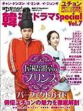 日経エンタテインメント! 韓流ドラマspecial Vol.7