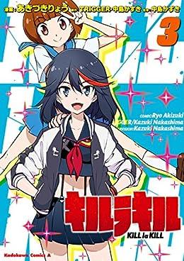 キルラキル(3)<キルラキル> (角川コミックス・エース)