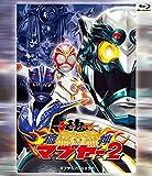 琉神マブヤー 2(ターチ)[Blu-ray/ブルーレイ]