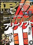 iP ! (アイピー) 2010年 11月号 [雑誌]