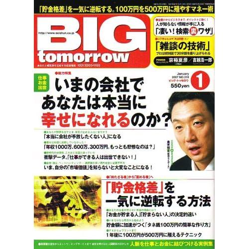 BIG tomorrow(ビッグトゥモロー) 2017年 01 月号 [雑誌]