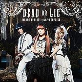DEAD OR LIE(初回限定盤CD+Blu-ray)TVアニメ(ダンガンロンパ3-The End of 希望ヶ峰学園- 未来編)オープニングテーマ