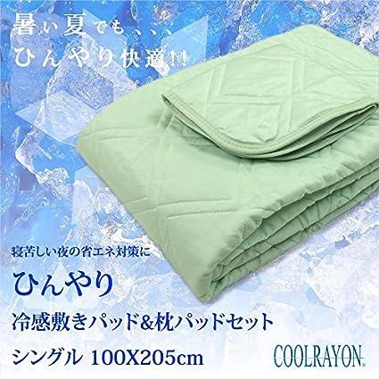 接触冷感ひんやり敷きパッド&枕パッドセット!! 吸水速乾 クールレーヨン 冷却シーツ 涼感 ベッドパット ひんやりマット シングル