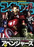 フィギュア王174 (ワールド・ムック 941)
