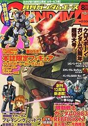 GUNDAM A (ガンダムエース) 2013年 08月号 [雑誌]