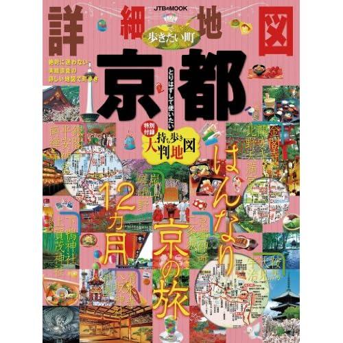 詳細地図で歩きたい町 京都 (JTBのMOOK)