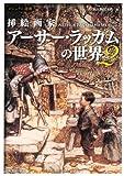 挿絵画家アーサー・ラッカムの世界2 (ビジュアル選書)