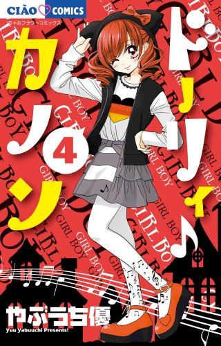 ドーリィ♪カノン 4 (ちゃおコミックス)