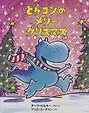 どらゴンのメリークリスマス (こころがポッとあたたかくなる・どらゴンのえほん)