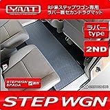 新型ステップワゴン ステップワゴンスパーダ PR系 ラバー製セカンドラグマット YMT -