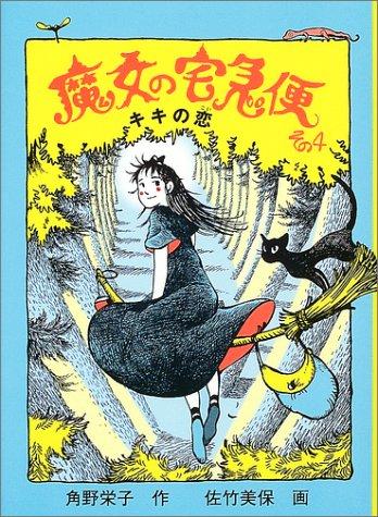魔女の宅急便〈その4〉キキの恋