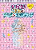 やさしいピアノ・ソロ 大好き!こどものアニメ&ヒットソング