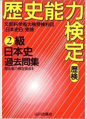 歴史能力検定2級 日本史過去問集 解答・解説